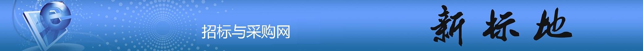 亿博全天计划与采购网 新标地 - 最新最热招投标信息发布平台