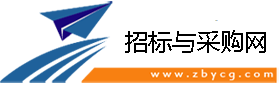 中国采购与招标网