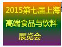 2015第七届中国(上海)高端食品与