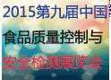 2015第九届中国食品质量控制与安全