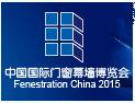 2015第十三届中国国际门窗幕墙博览